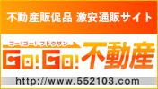 GO!GO!不動産