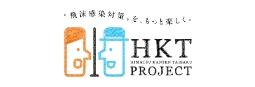 飛沫感染対策プロジェクトバナー
