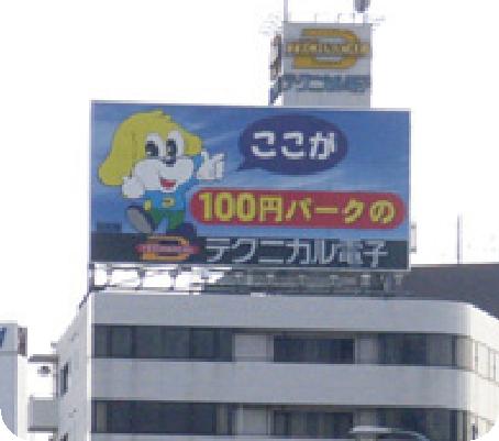 ビルボードサイン画像
