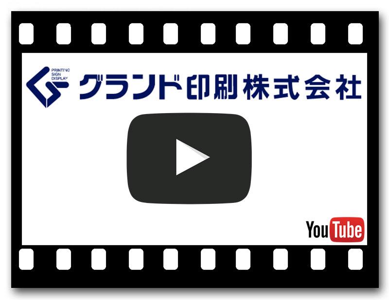 グランド印刷Youtubeチャンネル