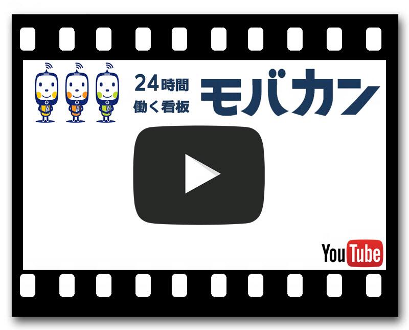 モバカン【Youtubeチャンネル】
