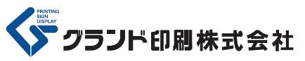 グランド印刷 株式会社