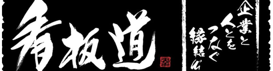 サインディスプレイ業界で働く小泊勇志のブログ『看板道』
