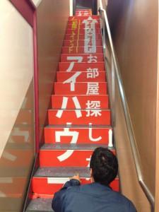 アイハウス i-house 塩ビシート 広告 階段