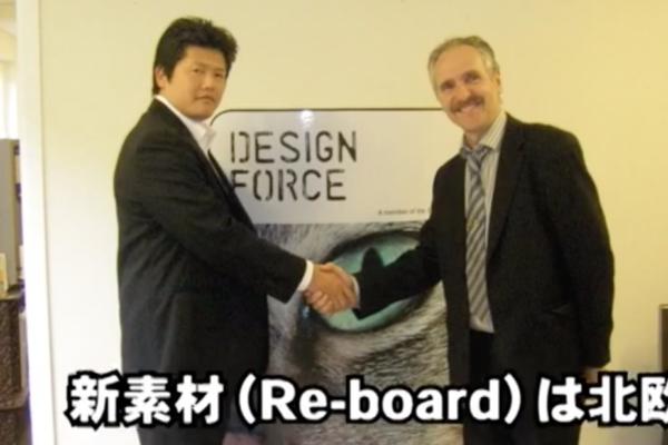 リボード(Re-board)プロモーション動画