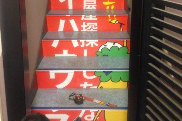 階段へのシート貼り