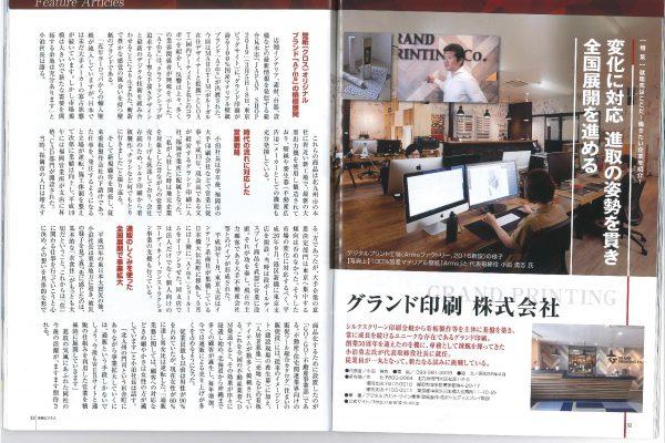 「東経ビジネス」春号に掲載されました。