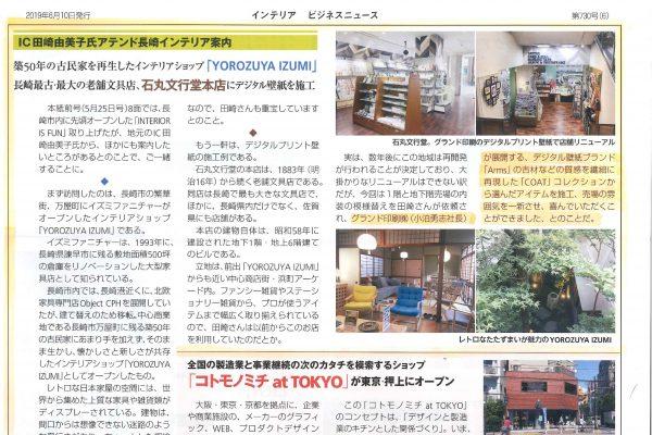インテリアビジネスニュースに掲載されました。