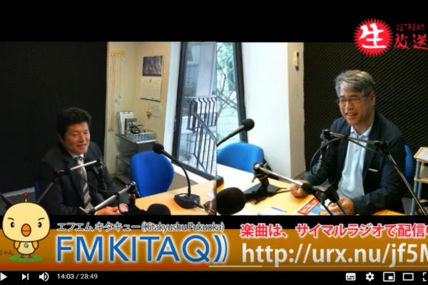 【FMキタキュー】ラジオ番組に出演しました。