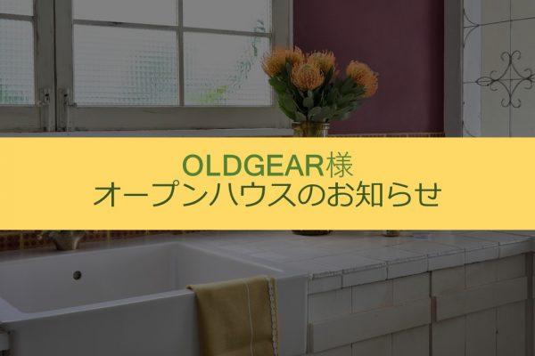 アートを自宅の壁紙に! OLDGEAR様オープンハウスのお知らせ