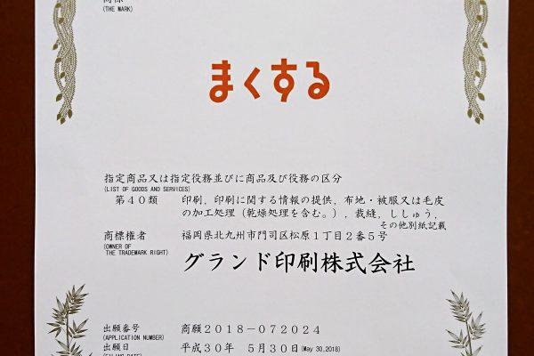ターポリン幕専門印刷「まくする」 オープン間近です!