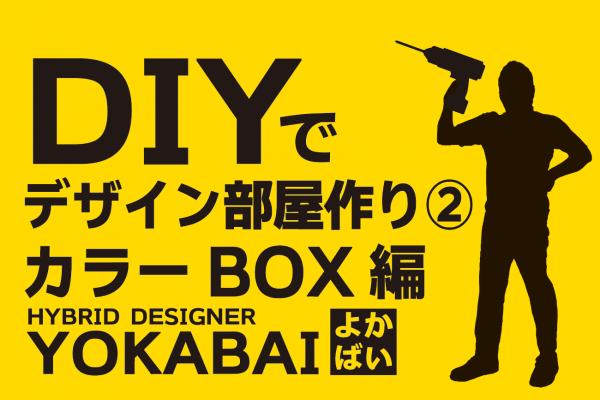 カラーボックスで作るカウンター
