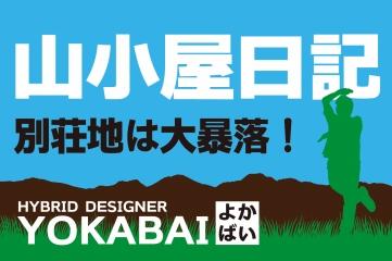 新シリーズYOKABAIの『山小屋日記』スタート!