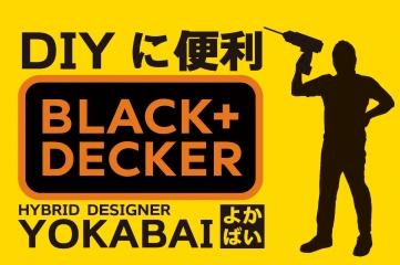 おススメ電動工具Black+Decker