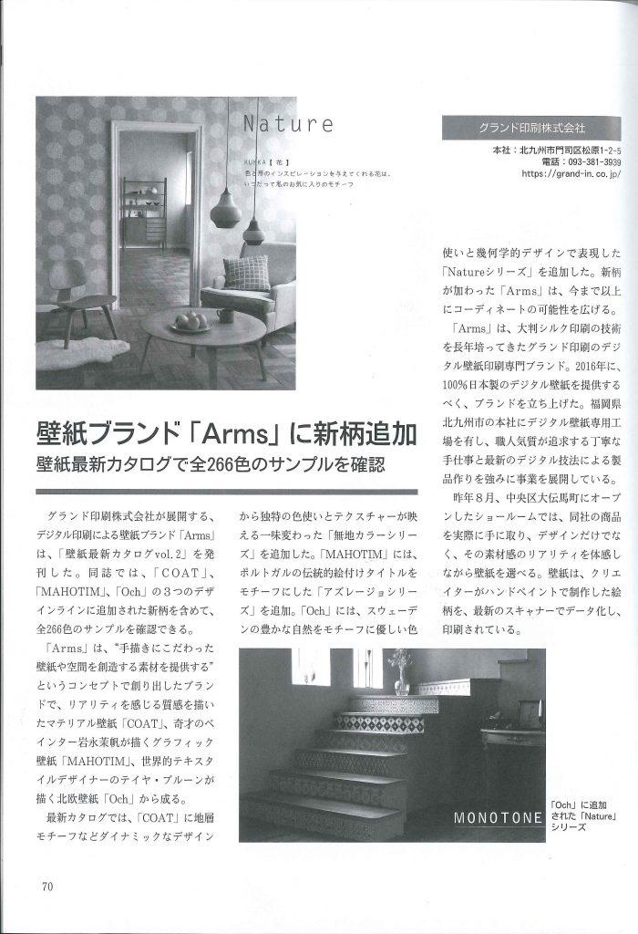 月刊プリテックステージに掲載されました。