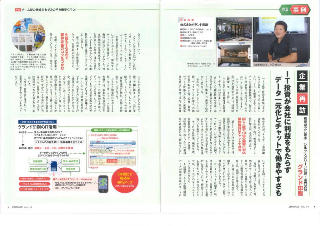 """<span class=""""title"""">IT経営マガジン「COMPASS」に掲載されました。</span>"""