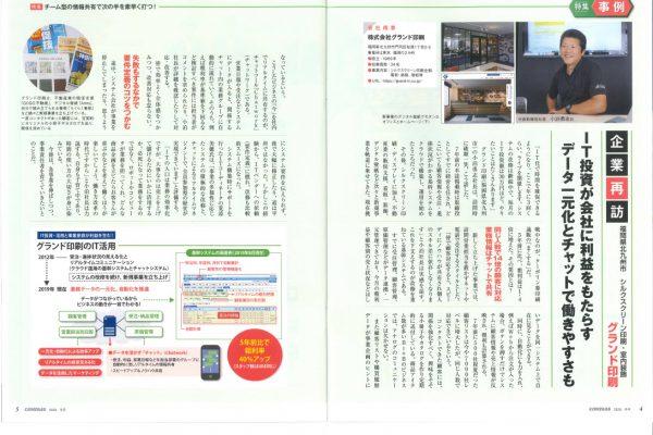 IT経営マガジン「COMPASS」に掲載されました。