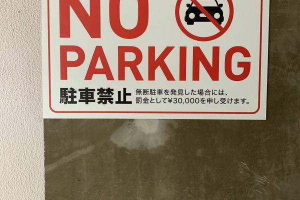 駐車禁止看板 看板施工日記~Vol.3~