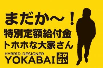 収入が激減!YOKABAI秋まで持ちこたえられるか!?