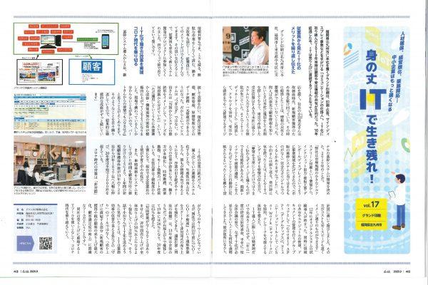 """<span class=""""title"""">ビジネス情報誌「月刊 石垣」に掲載されました。</span>"""
