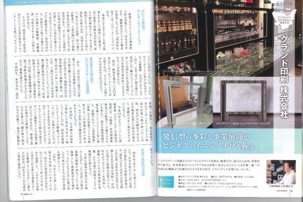 """<span class=""""title"""">「東経ビジネス」に掲載されました。</span>"""