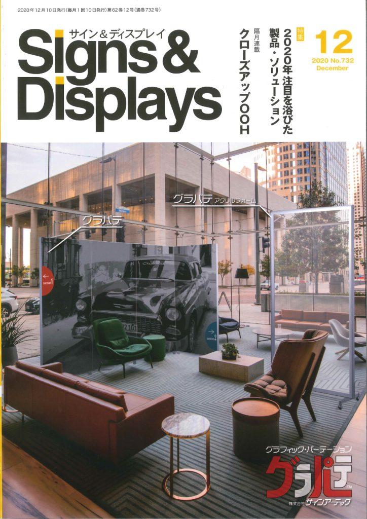 「月刊Signs&Displays(サインアンドディスプレイ)」にArms(アームス)が特集されました。