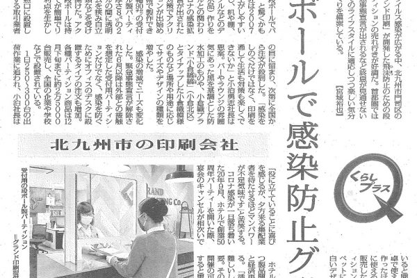"<span class=""title"">「毎日新聞」に掲載されました。</span>"