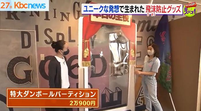 KBC九州朝日放送「アサデス」